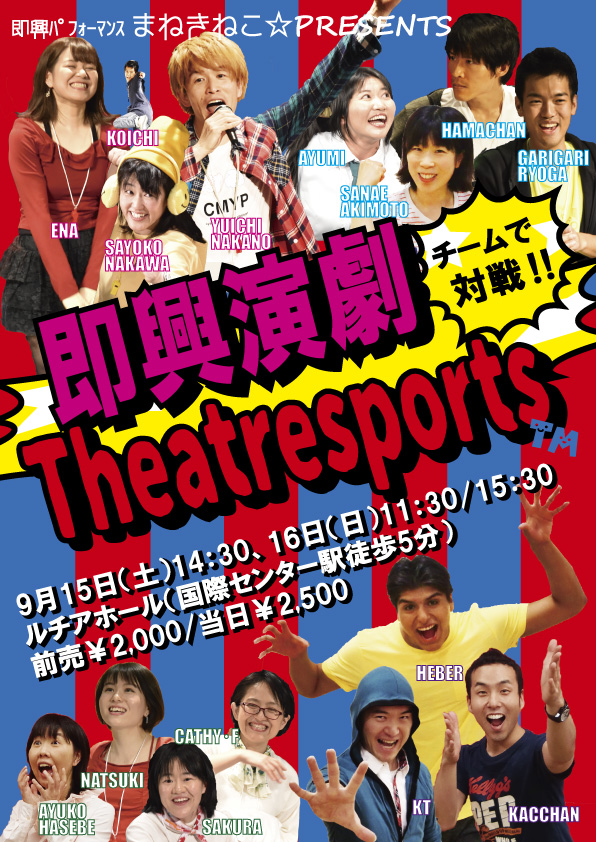 スポーツ観戦のように楽しむ 新感覚の演劇シアタースポーツ!