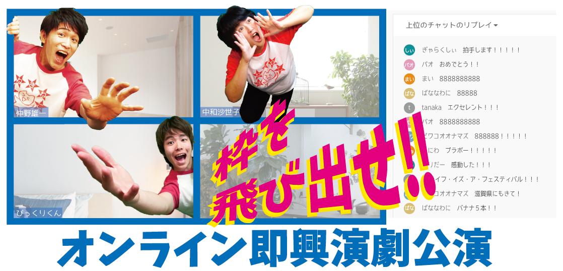 オンライン演劇公演 月イチで開催中!