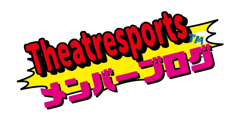 シアタースポーツメンバーのブログ