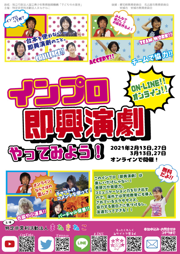小学生向けインプロ(即興演劇)オンライン体験!