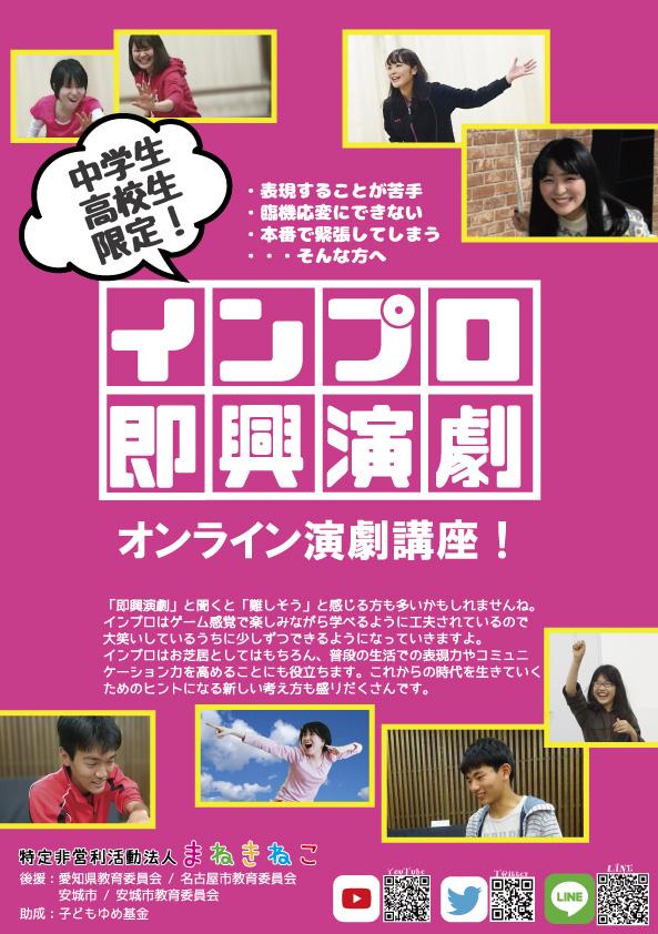中学生高校生向けインプロ(即興演劇)オンライン体験!